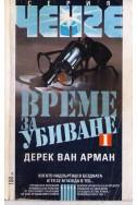 Време за убиване - книга първа
