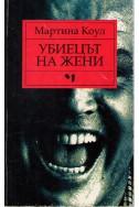 Убиецът на жени