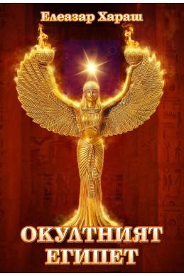 Окултният Египет