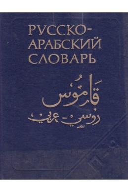 Русско-арабский словарь. Том 2: П - Я
