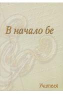 В начало бе - Неделни беседи (1914 - 1916 г.)