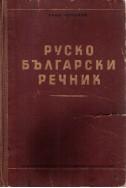 Руско-български речник (61 000 думи)