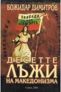 Десетте лъжи на македонизма