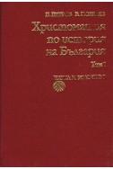 Христоматия по история на България- комплект томове 1-2-3