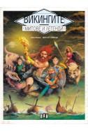 Митове и легенди: Викингите / Детска енциклопедия