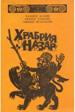 Храбрия Назар. Приказки на арменски класици