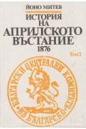 История на Априлското въстание 1876 Т.2