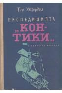 """Експедицията """"Кон-Тики"""". Със сал през южното море"""