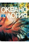 Енциклопедичен речник по океанология