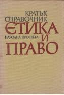 Етика и право. Кратък справочник