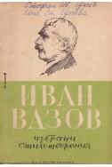 Избрани стихотворения / Иван Вазов