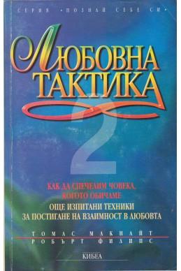 Любовна тактика; ч.2