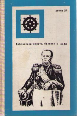 Експедицията на адмирал Сенявин в Средиземно море