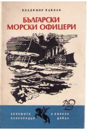 Български морски офицери