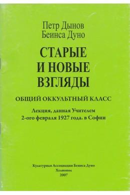Старые и новые взгляды. ООК. Лекция, данная Учителем 2-ого февраля 1927 года, в Софии