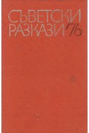 Съветски разкази '76