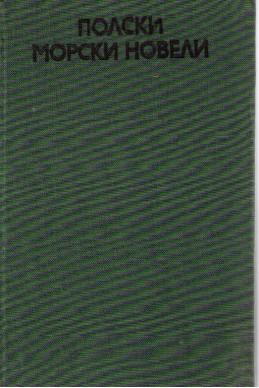 Полски морски новели
