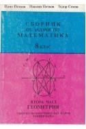 Сборник от задачи по математика- 8 клас