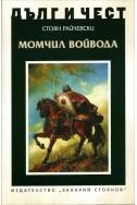 Дълг и чест: Момчил войвода
