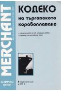 Кодекс на търговското мореплаване / Merchant Shipping Code