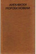 Английски морски новели