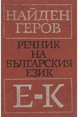 Речник на българския език. Фототипно издание част 2: Е - К