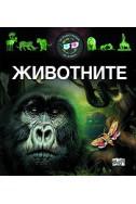 Животните: Триизмерна енциклопедия с 3D илюстрации + 3D очила