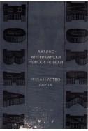Латино-американски морски новели