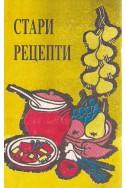 Стари рецепти