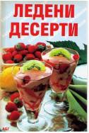 Ледени десерти