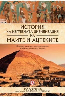 История на изгубената цивилизация на маите и ацтеките