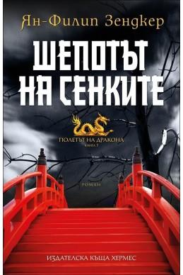 Шепотът на сенките - книга 1 (Полетът на дракона)