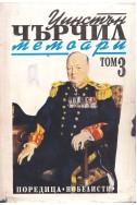 Уинстън Чърчил - Мемоари, том 3