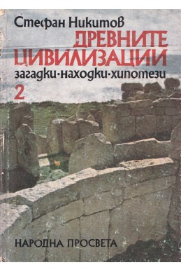 Древните цивилизации – книга 2