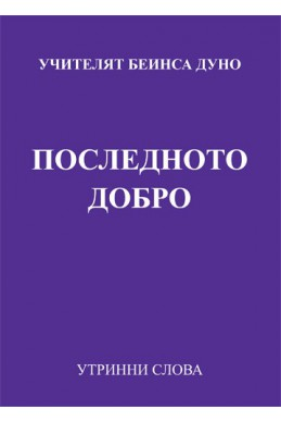 Последното добро -УС, година XI,  (1941 - 1942)