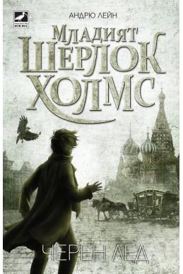 Младият Шерлок Холмс книга 3: Черен лед