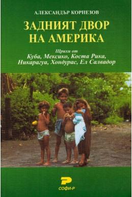 Задният двор на Америка. Щрихи от Куба, Мексико, Коста Рика, Никарагуа, Хондурас, Ел Салвадор