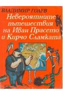 Невероятните пътешествия на Иван Прасето и Кирчо Сламката