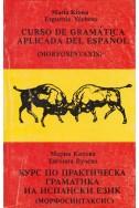 Курс по практическа граматика на испански език (Морфосинтаксис)