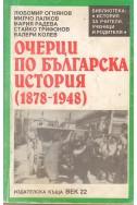 Очерци по българска история(1878-1948)