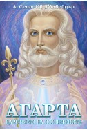 Агарта