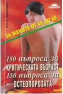 150 въпроса за критическата възраст 150 въпроса за остеопорозата