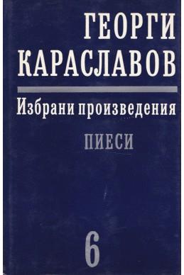 Избрани произведения в единадесет тома. Том 6: Пиеси