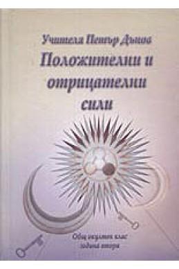 Положителни и отрицателни сили - ООК, ІІ година, 1922 - 1923 г.