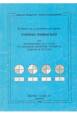 Учебно помагало по математика за V клас от основни понятия, правила, задачи и тестове: в света на обикновените дроби