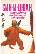 Син-И-Цюан. Есенцията на бойните изкуства