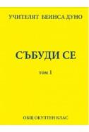Събуди се -том 1- ООК, XI година, 1931 - 1932 г.