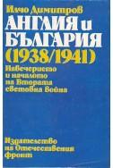Англия и България (1938-1941)  Навечерието и началото на Втората световна война