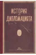 История на дипломацията – том 2