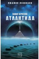 Защо изчезна Атлантида?